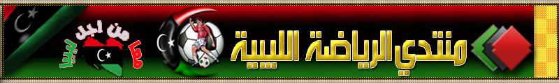 منتدي الرياضة الليبية